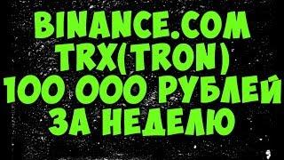 Binance.com - 100 000 рублей за неделю TRX(TRON), OAX криптовалюта 2018 года