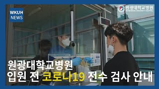 원광대학교병원 입원 전 코로나19 전수검사 안내 관련사진