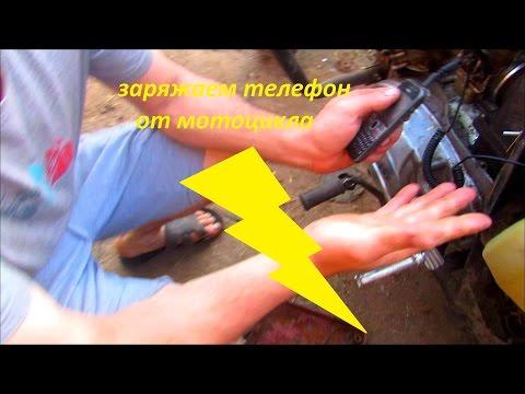 Как зарядить телефон от мотоцикла