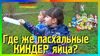 ПАСХА | Пасхальный ЗАЯЦ | Дети ищут пасхальные ЯЙЦА | ЧЕЛЛЕНДЖ | DM Kinder | Easter Egg Hunt