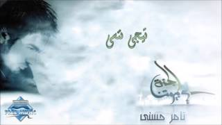 اغاني طرب MP3 Tamer Hosny - Teigy Nensa | تامر حسني - تيجي ننسى تحميل MP3