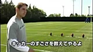 [NFL]アメフト選手の身体能力