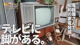 昭和の東京オリンピック時代のテレビ?木下電器店にすごい昭和家電があった!【ここ掘れ!ビンテージ】