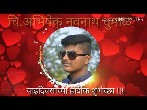 Abhishek Navanath Dhumal