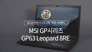 MSI GP시리즈 GP63 Leopard 8RE (SSD 128GB)_동영상_이미지