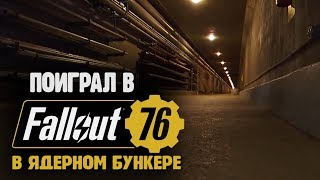 ПОИГРАЛ В Fallout 76 в настоящем ядерном бункере