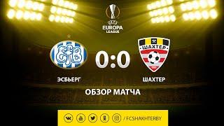 Лига Европы УЕФА. Эсбьерг - Шахтер - 0:0 (01.08.2019)