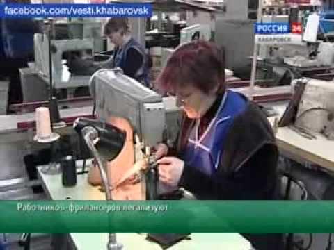 Вести-Хабаровск. Фрилансеров легализуют