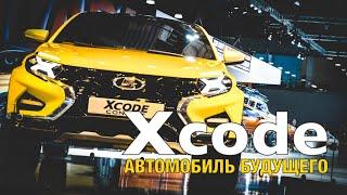 XCODE [ ИКС КОД ] БУДУЩЕЕ АВТОВАЗ // #LADASHOW ✂ ELIASCUTTER STUDIO
