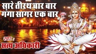 Ma Ganga Bhajan    Patit Pawni Ganga    सारे तीर्थ बार बार गंगा सागर एक बार#Bhakti Bhajan