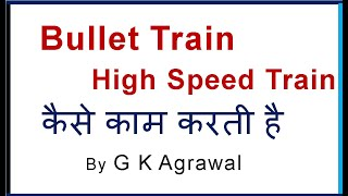 Bullet train, high speed tilting train working concept, Hindi