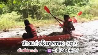 preview picture of video 'ล่องแก่งวังสายทอง #บังหลีล่องแก่งสตูล'