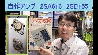 【アンプ修理①】2SA616  2SD155  搭載自作パワーアンプの検証①  【自作アンプ】