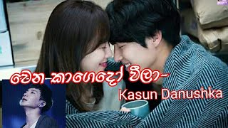 Wena Kagedo Weela( වෙන කාගෙදෝ වීලා)-Kasun Danushka New Song 2019.|New Sinhala Song 2019
