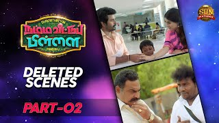 Namma Veettu Pillai | Deleted Scenes - Part 2