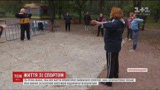77-річна спортсменка тренує охочих за власною системою оздоровчої фізкультури