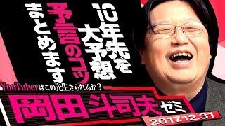 岡田斗司夫ゼミ12月31日号「Youtuberは?アイドルは?2028未来予想~10年後の話をして鬼と一緒に大爆笑!大晦日SP」