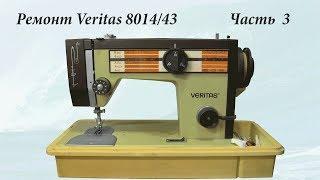 Ремонт швейной машины Veritas 8014-43 часть 3