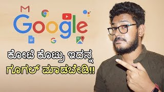 Things not to search on google |Kannada video