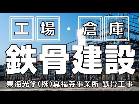 丸ヨ建設工業|東海光学株式会社:工場