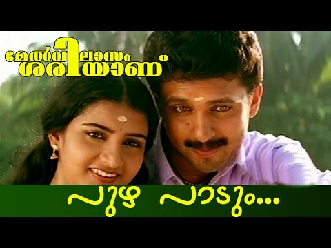 Puzha Padum... | Malayalam Movie | Melvilasam Sariyanu | Movie Song