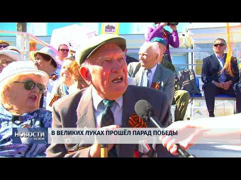 Новости Псков 10.05.2018 # В Великих Луках прошел парад Победы