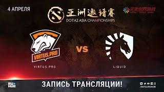 Virtus.pro vs Liquid, DAC 2018, game 1 [V1lat, GodHunt]