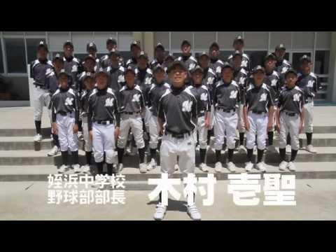 福岡市立姪浜中学校 野球部