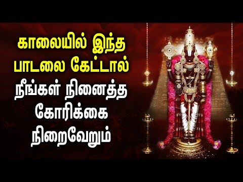Listen The Songs to cure your all problems | Powerful Srinivasa Padagal |Best Tamil Devotional Songs