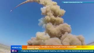 Российские военные рассказали о пуске новейшей ракеты ПРО