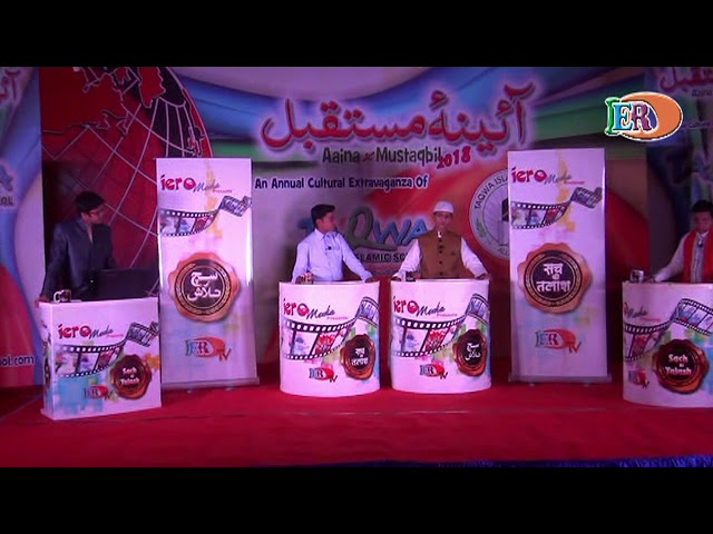 Aaina-e-Mustaqbil 2018 HD Part-10 TV Talk Show Sach ki Talaash