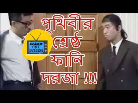 Door Comedy Real Version | Pagla Director | Salar Put Dubbing