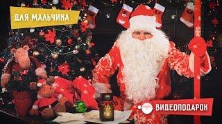 Именное видео поздравление от Деда Мороза для мальчика