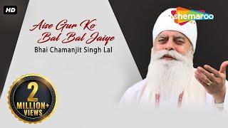 Aise Gur Ko Bal Bal Jaiye ( Bhai Chamanjit Singh Lal )