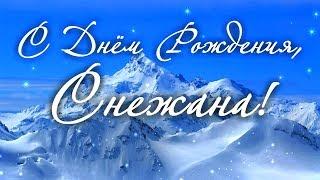 С Днем Рождения Снежана! Поздравления С Днем Рождения Снежане. С Днем Рождения Снежана Стихи