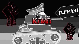 Клип восстань и дерись Гитлер HomeAnimations - мультики про танки