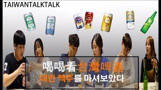 韓國人喝喝看台灣啤酒!!(台啤反應) 대만 맥주를 마셔 보았다!! (대만 맥주 리뷰 반응)