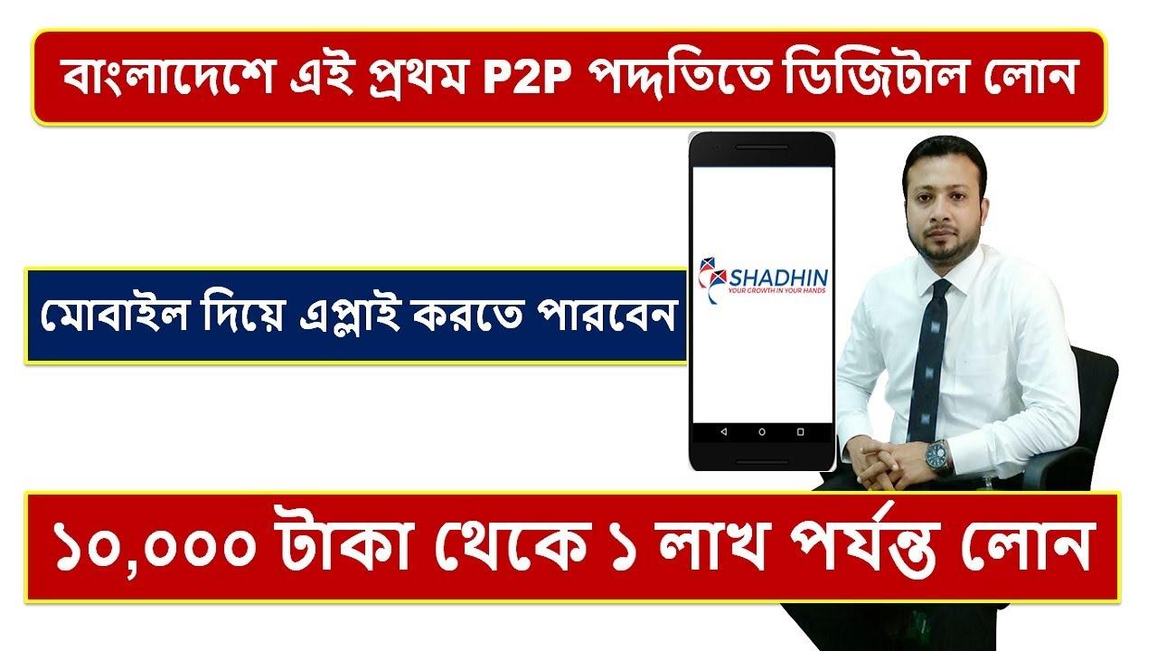মোবাইল দিয়ে লোনের এপ্লাই করুন । P2P Digital Loan apps Bangladesh   p2p lending loan Apps Shadhin BD thumbnail