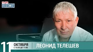 Леонид Телешев в гостях у Ксении Стриж («Стриж-Тайм», Радио Шансон)