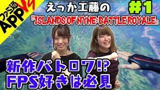 【Islands of Nyne: Battle Royale#1】新作FPSの操作感とは?舞台は謎の惑星!