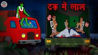 ट्रक में लाश Truck Mein Laash | Horror Stories in Hindi | Hindi Kahaniya | Hindi Stories