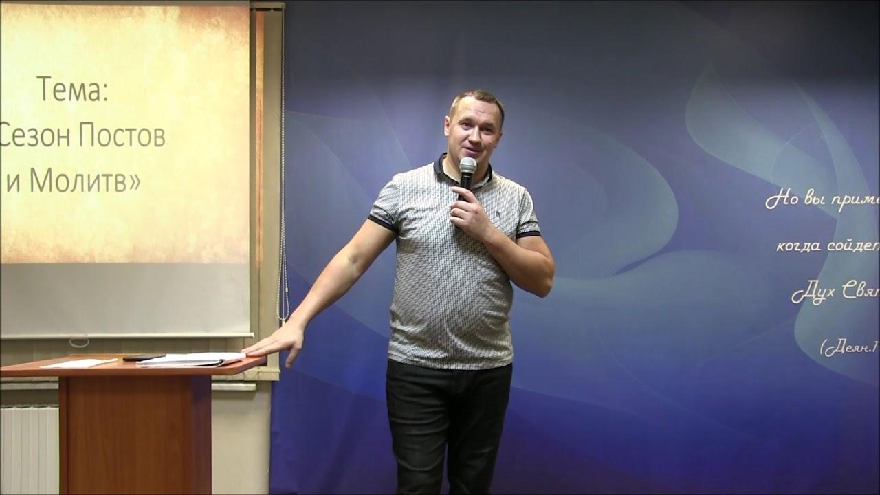 """Пастор Вадим Енуков. Тема: """"Сезон постов и молитв"""""""