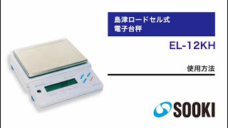 電子はかり EL-12KH(1g/12kg)