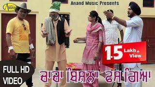 Chacha Bishna Ll Fas Gya Ll Full Video Anand Music II New Punjabi Movie 2016