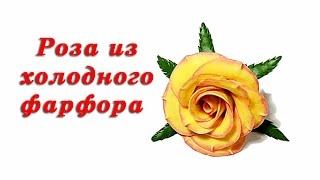 Холодный фарфор Роза из холодного фарфора