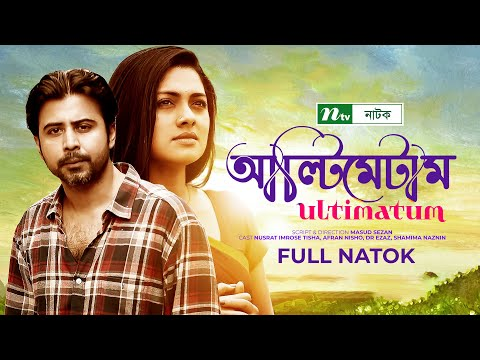 Bangla Natok - Ultimatum, EP 01-07 (Full) - Tisha, Afran Nisho by Masud Sezan