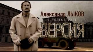 """Версия-1 """"Напарники"""" серия 1-2 Криминальный детектив 2017. русские новинки 2017."""