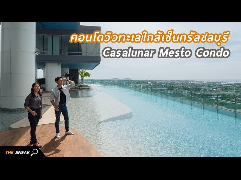 The Sneak EP.82 – Casalunar Mesto Condo