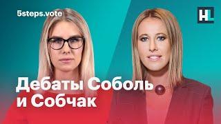 Дебаты Любови Соболь и Ксении Собчак. «20 тысяч: популизм или необходимость?»