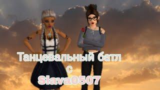 Танцевальный батл с Slava0507 /Кто был лучше?/Dance Batl